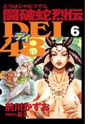 【6-10セット】闘破蛇烈伝DEI48
