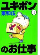 【1-5セット】ユキポンのお仕事