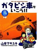 【全1-4セット】ガタピシ車でいこう!!