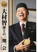 大村智博士の一期一会 次代へつなぐ30の言葉 ノーベル賞受賞記念 完全保存版