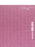 角館・盛岡 平泉・花巻・遠野 2版