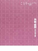 角館・盛岡 平泉・花巻・遠野 2版 (ことりっぷ)
