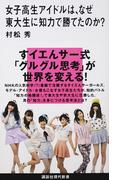 女子高生アイドルは、なぜ東大生に知力で勝てたのか? (講談社現代新書)(講談社現代新書)