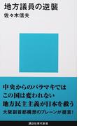 地方議員の逆襲 (講談社現代新書)(講談社現代新書)