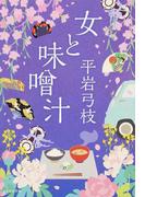 女と味噌汁 改訂新版 (集英社文庫)(集英社文庫)