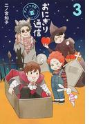 おにぎり通信 3 ダメママ日記(愛蔵版コミックス)