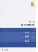 薬物治療学 VISUAL CORE PHARMA 改訂5版