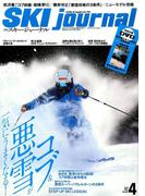 SKI JOURNAL (スキー ジャーナル) 2016年 04月号 [雑誌]