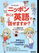 ニッポンのこと英語で話せますか? コミックエッセイ