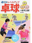DVDレベルアップ卓球 科学・技術・練習で必ず上達!