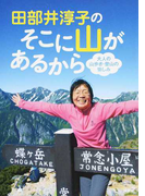 田部井淳子のそこに山があるから 大人の山歩き・登山の愉しみ