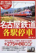 名古屋鉄道各駅停車 愛知−岐阜を結ぶ懐かしの沿線風景&名車両を紹介!