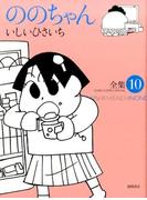 ののちゃん 全集10 (GHIBLI COMICS SPECIAL)