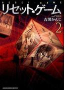 リセット・ゲーム 2 (ANIMAGE COMICS GANMA!)