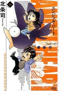 エンジェル・ハート 2ndシーズン 13 (ゼノンコミックス)