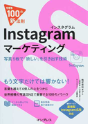 Instagramマーケティング 写真1枚で「欲しい」を引き出す技術 (できる100の新法則)