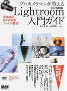 プロカメラマンが教えるLightroom入門ガイド 写真補正・RAW現像・ファイル管理