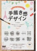 Photoshop & Illustratorでつくる手描き感デザイン 味のある質感・表現をつくるデザインテクニック集