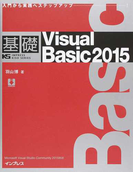 基礎Visual Basic 2015 入門から実践へステップアップ (IMPRESS KISO SERIES)