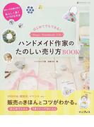 はじめてでもできる!ハンドメイド作家のたのしい売り方BOOK Happy Handmade Life