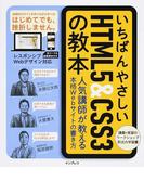 いちばんやさしいHTML5&CSS3の教本 人気講師が教える本格Webサイトの書き方 講義+実習のワークショップ形式の学習書