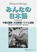 みんなの日本語中級Ⅱ翻訳・文法解説ベトナム語版