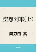 【全1-2セット】空想列車(角川文庫)