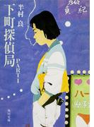 【全1-2セット】下町探偵局(角川文庫)
