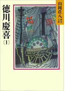【全1-6セット】徳川慶喜(山岡荘八歴史文庫)