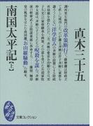 【全1-2セット】南国太平記(大衆文学館)