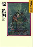 【全1-3セット】源頼朝(山岡荘八歴史文庫)