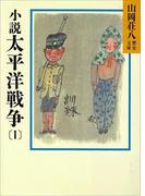 【全1-9セット】小説 太平洋戦争(山岡荘八歴史文庫)