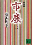 【全1-2セット】市塵(講談社文庫)