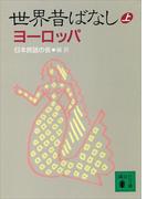 【全1-2セット】世界昔ばなし(講談社文庫)