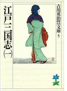 【全1-3セット】江戸三国志(吉川英治歴史時代文庫)