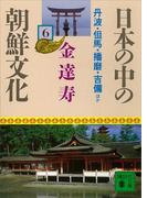 【6-10セット】日本の中の朝鮮文化(講談社文庫)