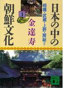 【全1-12セット】日本の中の朝鮮文化(講談社文庫)