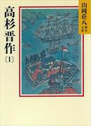 【全1-3セット】高杉晋作(山岡荘八歴史文庫)