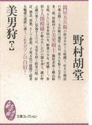 【全1-2セット】美男狩(大衆文学館)