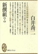 【全1-2セット】新撰組(大衆文学館)