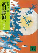 【全1-3セット】武田勝頼(講談社文庫)