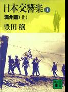 【1-5セット】日本交響楽(講談社文庫)
