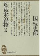 【全1-2セット】蔦葛木曽棧(大衆文学館)