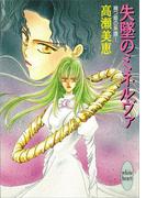 【全1-5セット】禍つ姫の系譜(ホワイトハート/講談社X文庫)