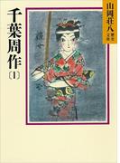 【全1-2セット】千葉周作(山岡荘八歴史文庫)