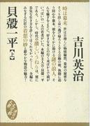 【全1-2セット】貝殻一平(大衆文学館)