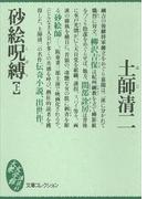 【全1-2セット】砂絵呪縛(大衆文学館)