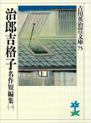 【全1-2セット】名作短編集(吉川英治歴史時代文庫)