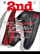 2nd 2016年4月号 Vol.109(2nd)