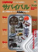 別冊Lightning Vol.104 サバイバル・ブック(別冊Lightning)